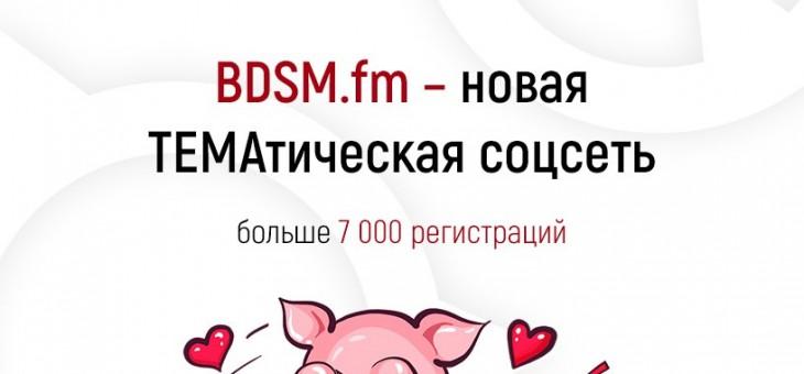 Спонсор фестиваля — BDSM.fm