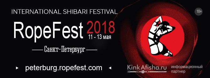 [:ru]Видео с первого дня фестиваля шибари RopeFest Peterburg.[:en]Video from the first day of the Shibari festival RopeFest Peterburg.[:]
